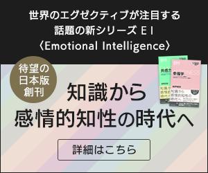 世界のエグゼクティブが注目する話題の新シリーズEI 待望の日本版創刊 知識から感情的知性の時代へ