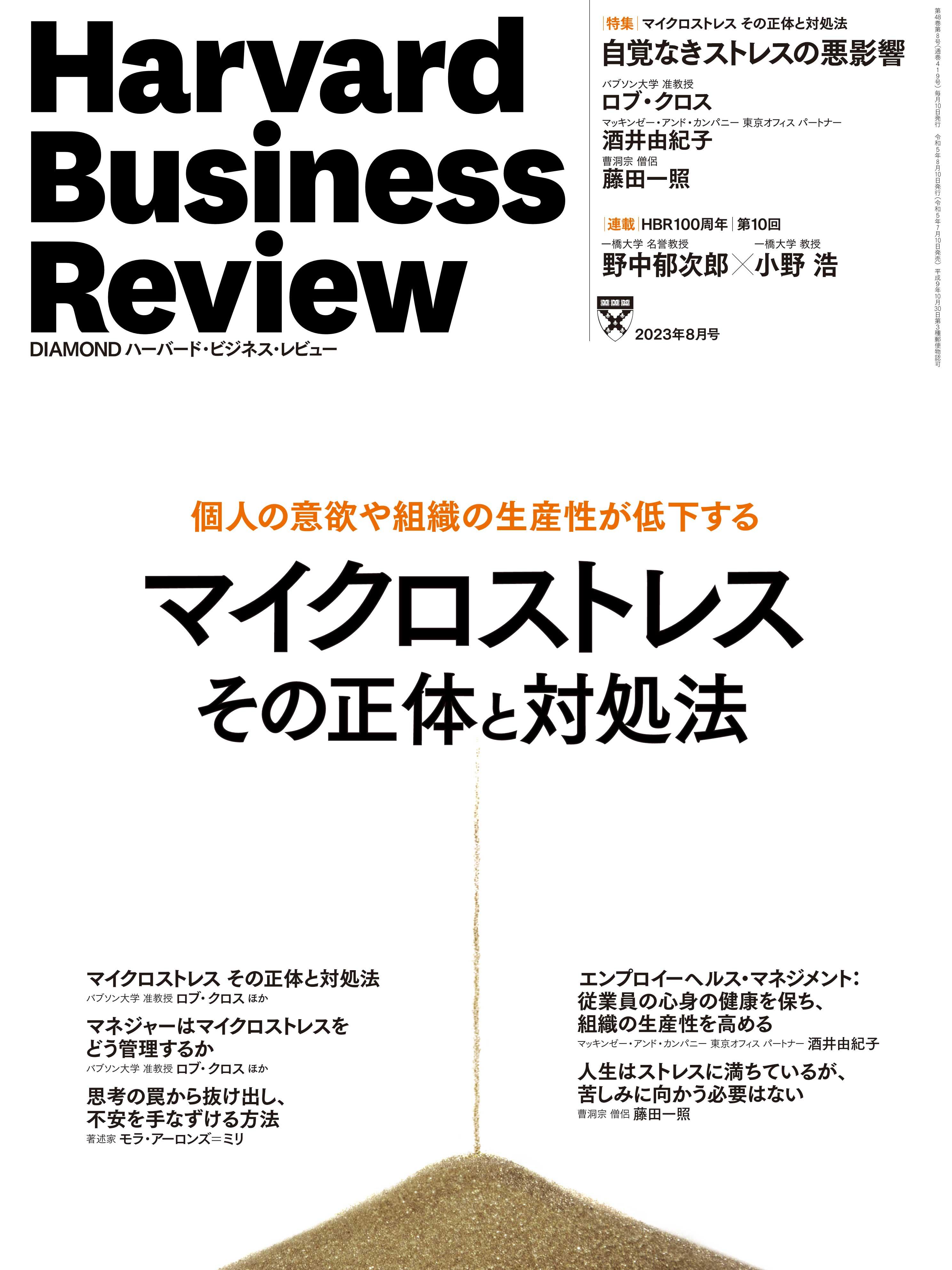 DIAMOND ハーバード・ビジネス・レビュー 最新号