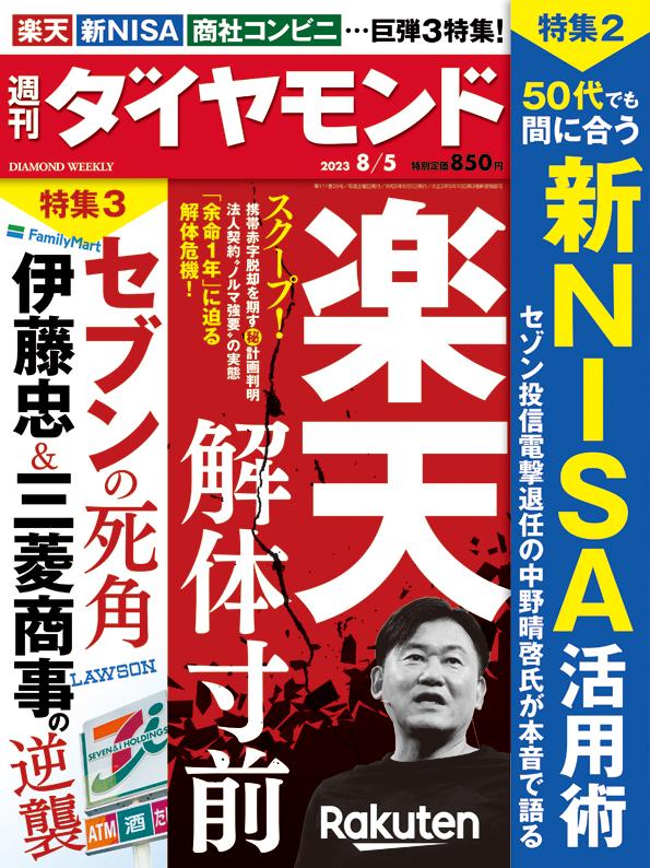 週刊ダイヤモンド最新号