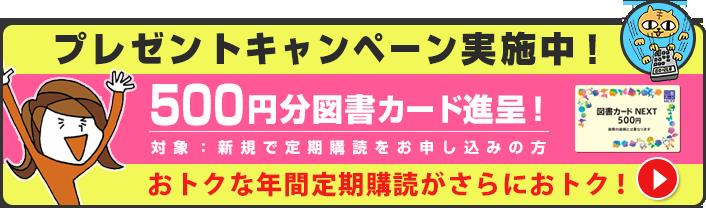 500円図書カードプレゼント!