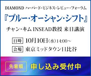 DIAMOND ハーバード・ビジネス・レビュー・フォーラム『ブルー・オーシャン・シフト』チャン・キム INSEAD教授 来日講演